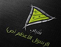 شعار | مؤسسة شباب الرسول الأعظم
