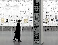 Multimedia Art Museum, Moscow | Izvestia 100