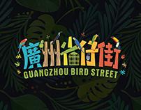 GuangZhou Bird Street 广州雀仔街