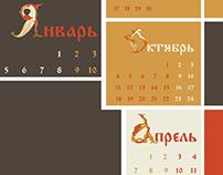 Russian Сalendar