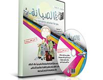 بيت الصيانة - DVD Cover
