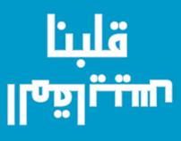 Injaz - Facebook Page