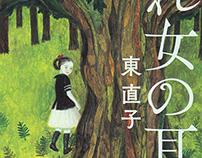 Book cover, Hare-onna No Mimi