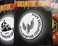 """Lokomotiv"" (Sofia) trough the years"" series (1-4)"