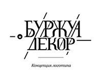 "Концепция логотипа ""Буржуа Декор"""