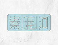 秦淮河 Qinhuai River Typeface