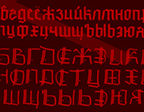 Cyrillic adaptation of Gothic font