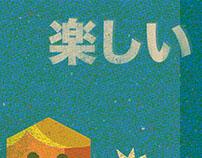 楽しい (tanoshii) = Fun.