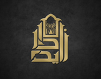 Islamic Arabic logo