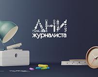 """Логотип для мероприятия """"Дни журналиста"""""""