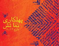 Poster - Phulkari Numaish (Embroidery Exhibition)