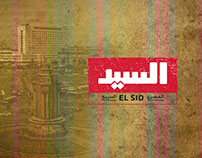 El sid (egyption food)