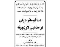 (2) DeSigned Pashto Books