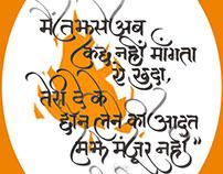#piyush #mishra #Poetry #shikwa #shikayat #Prayer