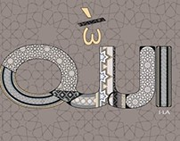Typography of ALLAH (الله)