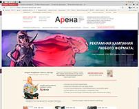 Сайт рекламной городской газеты «Арена»