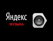 Yandeks.Muzyka: ad concepts / promo page / banners