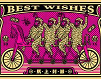 馬上封猴 - Best Wishes 2016