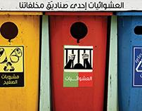 حملة مؤسسة معا لتطوير العشوائيات