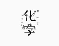 字体设计字形合集2-张家佳