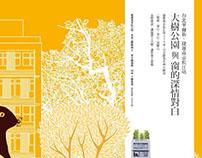 2012-2015 讀賣文學 Part 2