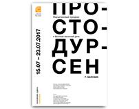 """Серия плакатов для театра """"Сфера"""""""