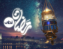 Al-Nahar Ramadan TV series 2016