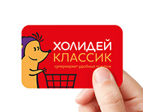Супермаркеты Холидей. Редизайн