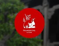 """logo """"Поднебесная кухня"""""""
