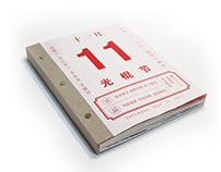11.11双十一节日书