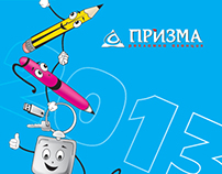 Prisma Ltd. Catalog cover design