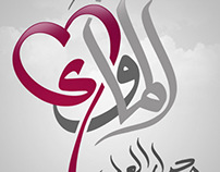 Shelter calligraphy logo