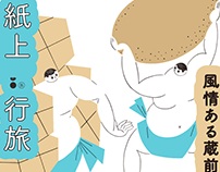 Paper Travel Solo Exhibition in Kuramae