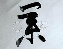 Japanese Tea & The Five Senses