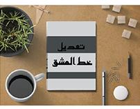 New Typography Font For Arabic Font(خطالمشق)