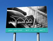 Souk El Zouk - Advertising Campaign