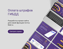 Promo for Mail.ru Group