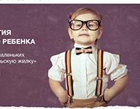 Landing Page for Children's festival