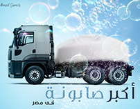 Photo Manipulation - Biggest Soap in Egypt