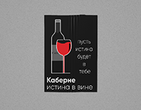Logo and slogan for a wine bar