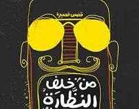 Mn 5alf ElNzara ElSwada2