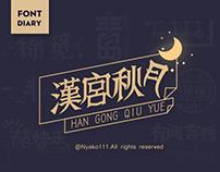 HAN GONG QIU YUE  // FONT DIARY 7