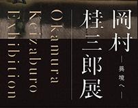 Okamura Keizaburo Exhibition