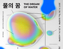 공연 물의 꿈 The Dream of Water