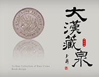 大漢藏泉錢幣篇圖鑑 Ta Han Collection of Rare Coins Book design