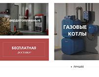 Сайт. Интернет-магазин котлов | Website. Boilers