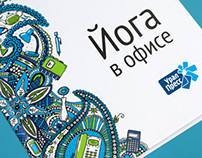 Ural-Press. 8th of March Gift 2012