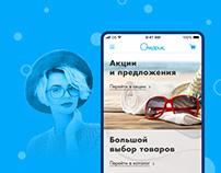 Mobile app for Ochkarik