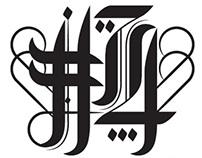 067 - Arabic Calligraphy Study
