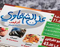 El Sharkawe restaurant menu design
